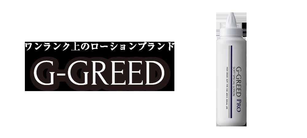 G-GREED